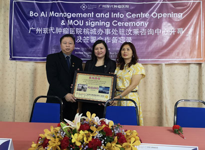 Boai Management & Info Centre (Brunei Office) is Officially Open to Share Information on Latest Technologies in Cancer Treatment