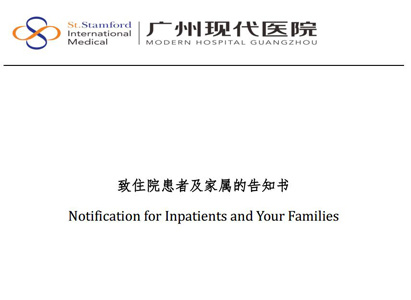 Notification for Inpatients and Your Families