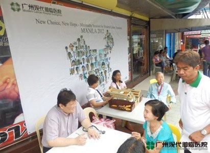 广州现代肿瘤医院,义诊活动