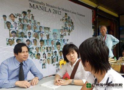 Hospital Guangzhou, voluntary medical consultation activity
