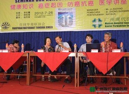 حضور الدكتور تشونغ قويه تشيانغ، خبير مستشفى قوانغتشو الحديث لبحث الأورام لمحاضرة مكافحة السرطان تلبية لدعوة الجانب الإندونيسي