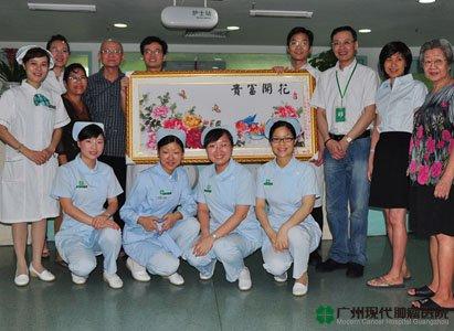 广州现代肿瘤医院2
