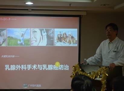 广州现代肿瘤医院,乳腺癌,医学讲座