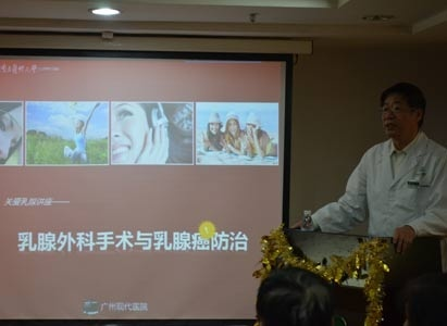 Modern Cancer Hospital Guangzhou, breast cancer, medical lecture