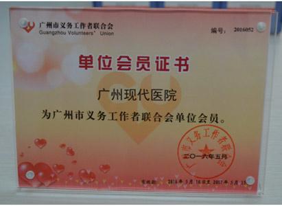 广州现代肿瘤医院,义工服务