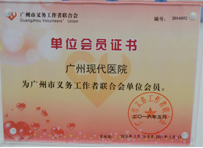Modern Cancer Hospital Guangzhou was Rewarded as a Member of Guangzhou Volunteers' Union