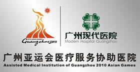 Bệnh viện Ung Bướu Quảng Châu, giải thưởng vinh dự
