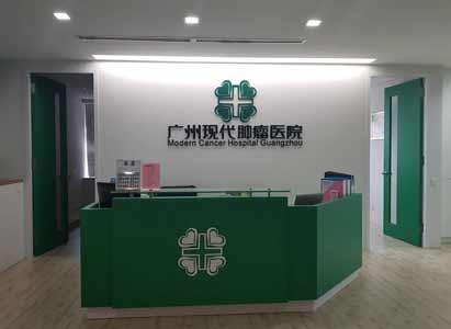 马来西亚,癌症医院,吉隆坡办事处,微创疗法,癌症治疗,圣丹福广州现代肿瘤医院