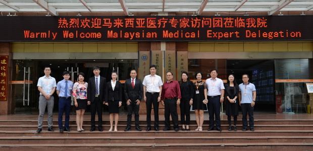 Cancer, minimally invasive therapy, interventional therapy, particle implantation, Malaysian medical delegation, St. Stamford Modern Cancer Hospital Guangzhou.