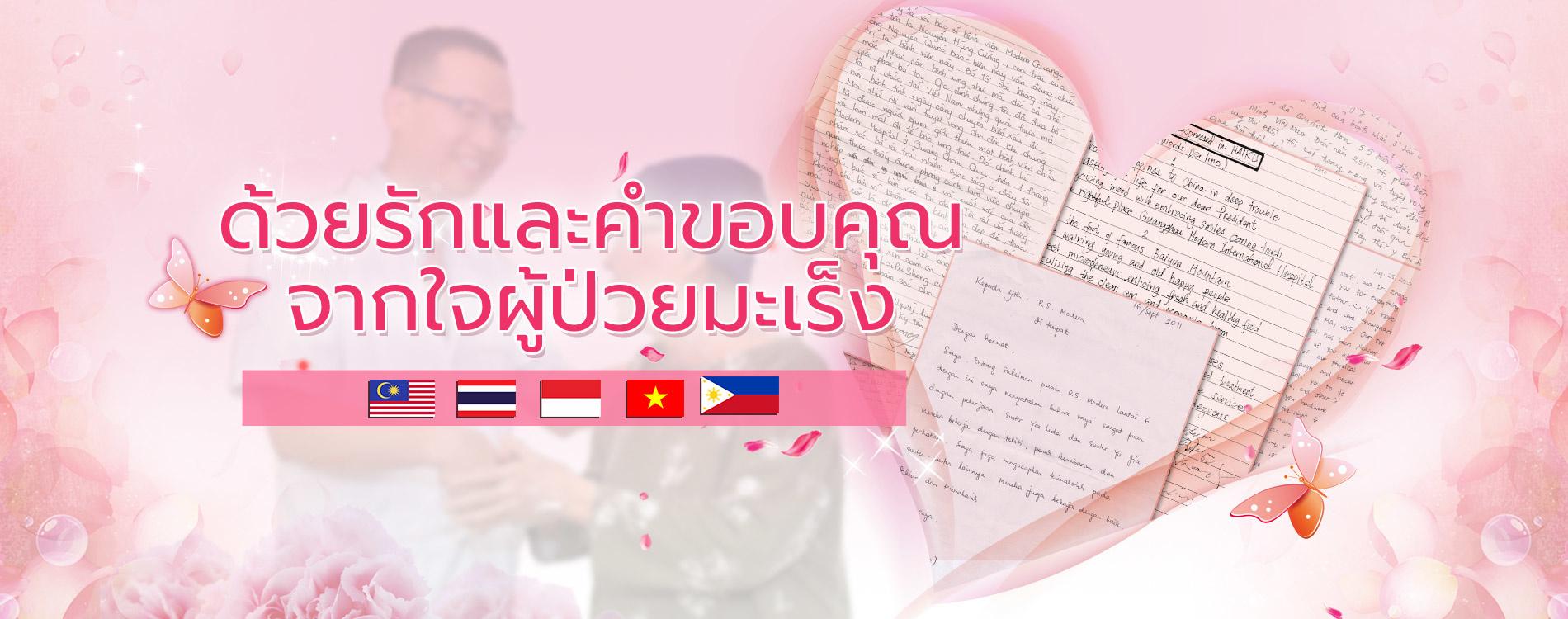 http://www.moderncancerthai.com/banner/6772.html